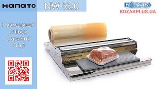 Гарячий стіл NW-520