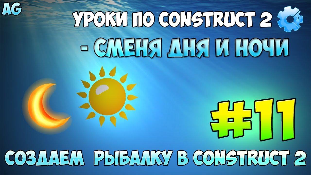 Скачать construct classic на русском языке.