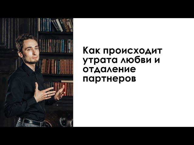 Как происходит утрата любви и отдаление партнеров | Дмитрий Науменко