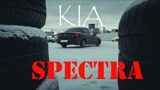 тест-драйв kia spectra 2008 за 150 000.  Самое дешевое предложение на рынке.