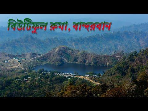 Visit beautiful Ruma, Bandarban