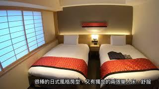 Hotel Intergate Kyoto @ 超棒京都飯店推薦 樂活的大方