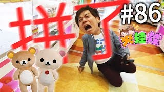 Ryu展現神技?大隻拉拉熊公仔太可愛了Yuma夾到不想回家..!【火曜夾娃娃】#86
