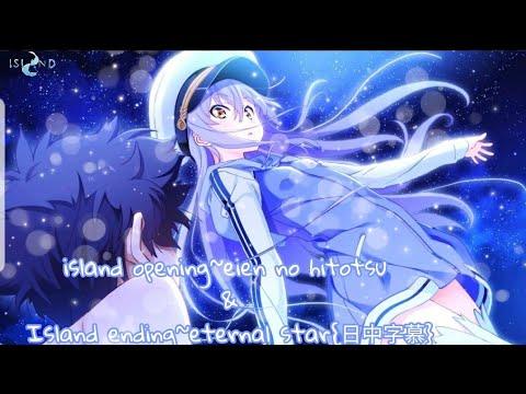 《翻譯》island Opening~eien No Hitotsu  &Island Ending~eternal Star{日中字慕}