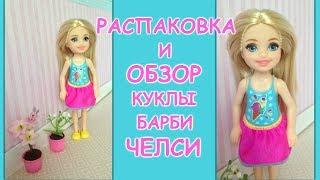 Распаковка и обзор куклы Барби Челси.