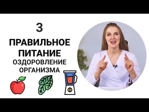 Правильное питание. Оздоровление организма