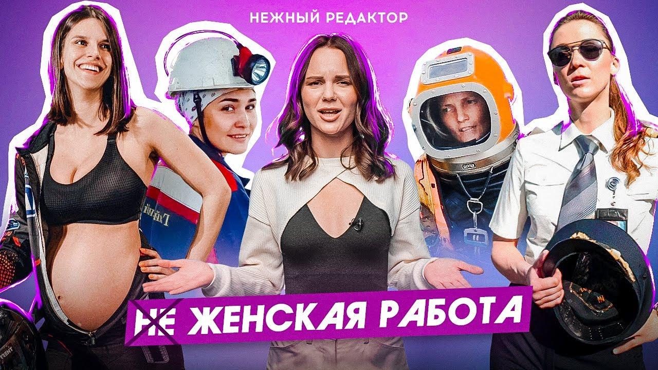 Беременная гонщица, девушка-Шахтёр, Пилотесса и Спасательница \ Нежный редактор