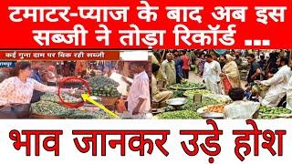 टमाटर-प्याज के बाद इस सब्जी का भाव 300/₹ किलो,India news Tak,aaj ka taja khabar,aaj ka shmachar,live