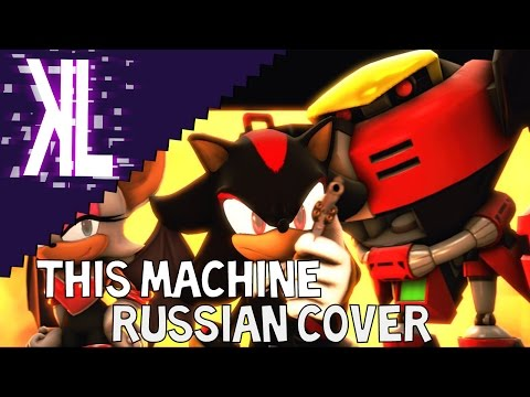 This Machine (Sonic Heroes) - Russian Cover