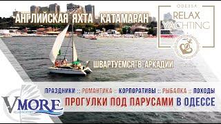 Отдых на яхте Одесса. Прокат яхт в Одессе.