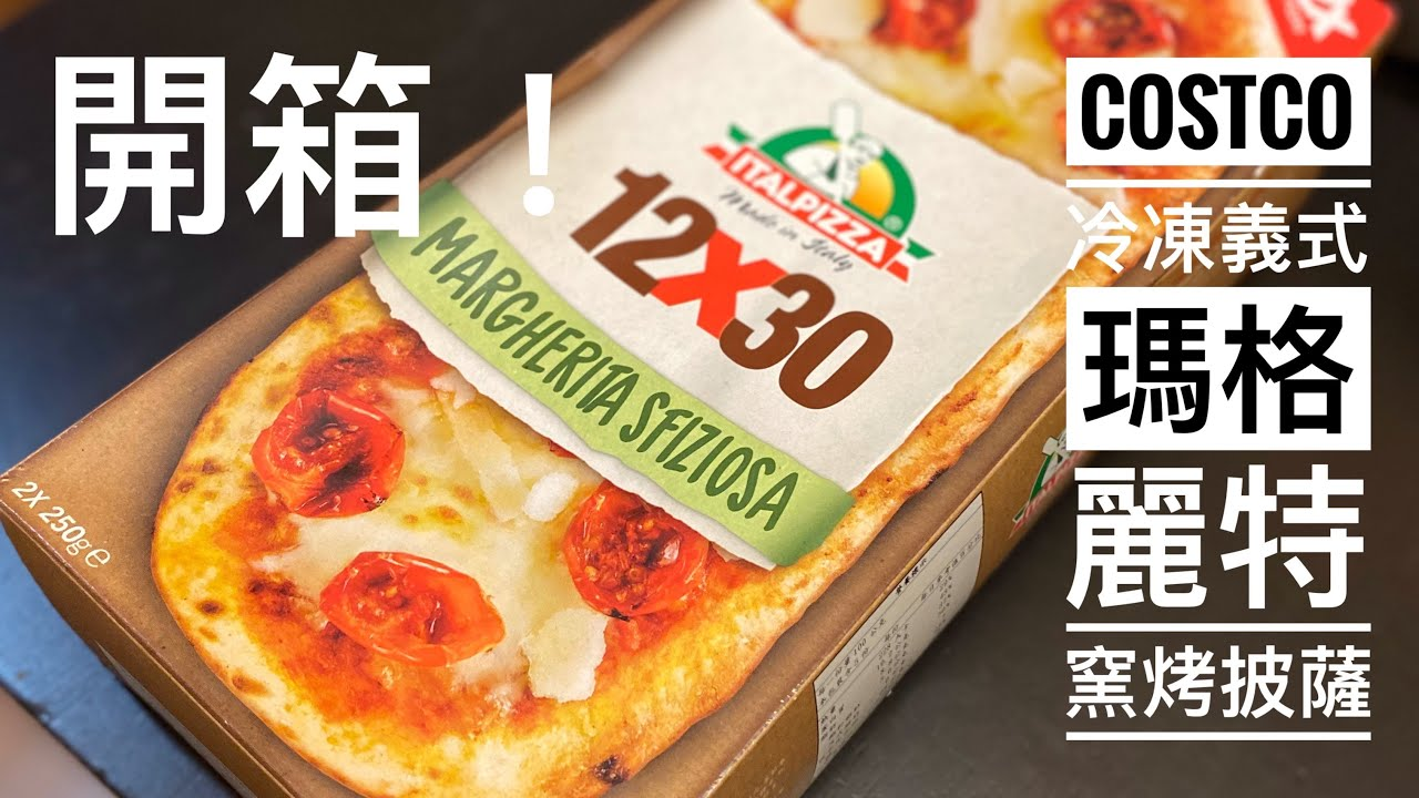 Unboxing開箱 Costco Italpizza冷凍義式瑪格麗特窯烤披薩 </p> </div><!-- .content__body --> </article><!-- .content -->  <nav class=