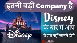 How big is Disney? [Hindi]