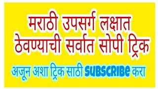 Marathi grammar, tricks मराठी उपसर्ग ट्रिक, Marathi vyakran upsarg trick