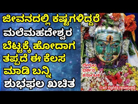 Sri Male Mahadeshwara Swamy Hills | Miracles of lord Shiva | Life problems | money problems | Ughe