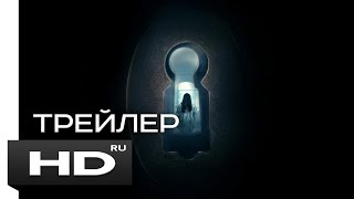 Комната разочарований Русский Трейлер (2016) Кейт Бекинсейл