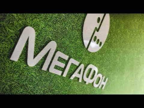 Как сэкономить с Мегафоном
