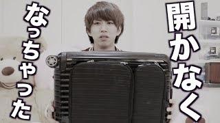 スーツケースが開かなくなりました。助けてください。