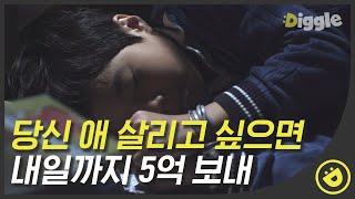 [#신의퀴즈] EP5-01 추적 불가능한 납치범이 아이…