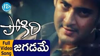 Jagadame Song - Pokiri Movie, Mahesh Babu, Ileana, Puri Jagannadh, Mani Sharma