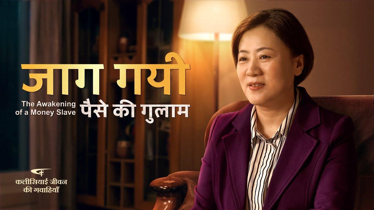 2020 Hindi Christian Testimony Video | जाग गयी पैसे की गुलाम