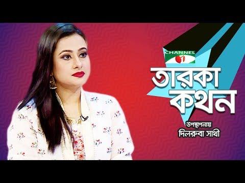 Taroka Kathon | Purniama | Celebrity Adda | Channel i how