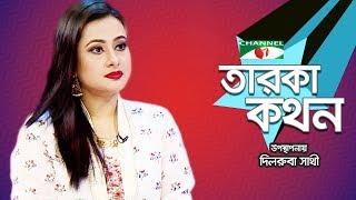 Gambar cover Taroka Kathon | Purniama | Celebrity Adda | Channel i how