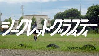 乃木坂46 15th「裸足でSummer」2016.7.27Release!! 収録曲「シークレッ...