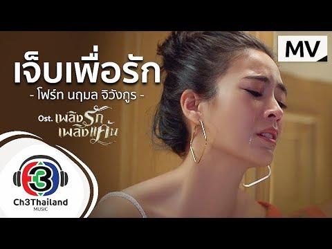เจ็บเพื่อรัก Ost.เพลิงรักเพลิงแค้น | โฟร์ท นฤมล จิวังกูร | Official MV - วันที่ 12 Sep 2019