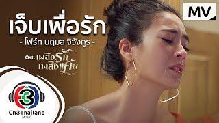 เจ็บเพื่อรัก Ost.เพลิงรักเพลิงแค้น | โฟร์ท นฤมล จิวังกูร | Official MV