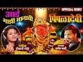 Download आई माझी मानाची पिंपळादेवी | Aai Majhi Manachi | Superhit Marathi Devotional Song MP3 song and Music Video