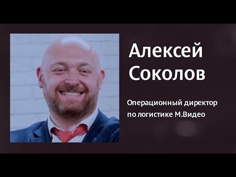 Алексей Соколов,  на конференции: Light Industrial – новый формат складского рынка в России