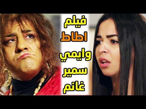 لاول مرة جميع مشاهد اطاط وايمي سمير غانم  كاملة - ساعة ونصف من الضحك😂😍 محمد سعد - فيفا اطاط
