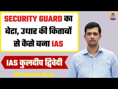 SECURITY GUARD का बेटा, उधार की किताबों से कैसे बना IAS || IAS Kuldeep Dwivedi || SUCCESS STORY