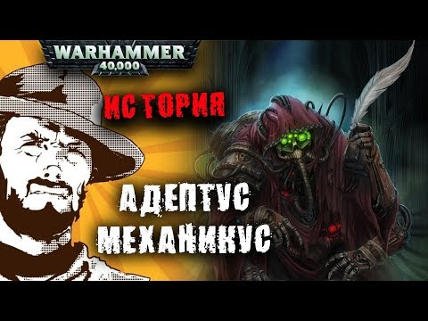FFH Обзор Warhammer 40000: Инквизитор РПГ и история Адептус Механикус