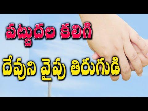 పట్టుదల కలిగి దేవుని వైపు తిరుగుడి  Telugu Christian Message by Pastor Gali Gangaraju