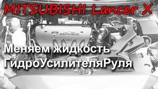Как заменить жидкость в гидроусилителе Митсубиси Лансер 10