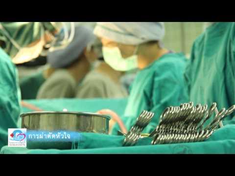 การผ่าตัดหัวใจ ศูนย์โรคหัวใจ