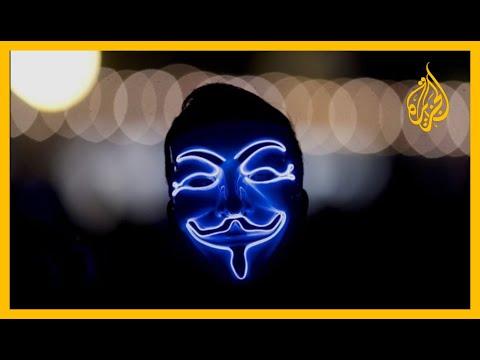 """من هي مجموعة القرصنة الإلكترونية """"أنونيموس"""" التي تعهدت بفضح فساد الأجهزة الأمنية في أمريكا؟🇺🇸"""