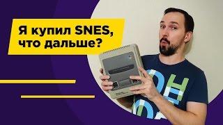 Я купил SNES, что дальше?