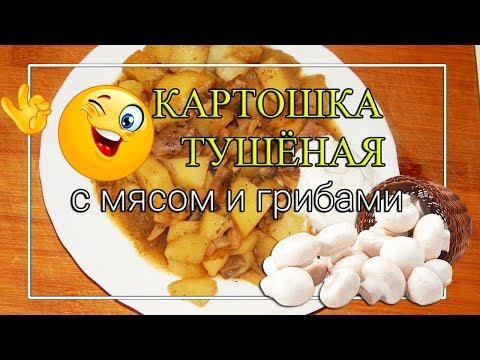 Картошка 👌тушёная с мясом и грибами 😍ОЧЕНЬ ВКУСНО!