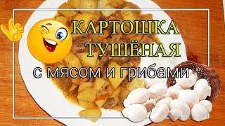 Картошка тушёная с мясом и грибами ОЧЕНЬ ВКУСНО
