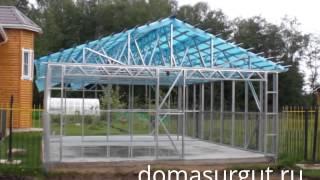 Строительство каркасных ЛСТК домов·(, 2014-02-09T20:31:42.000Z)
