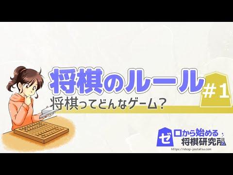 【将棋】将棋のルールPart1 将棋の遊び方、並べ方は?知らない人にも簡単に解説【初心者向け】