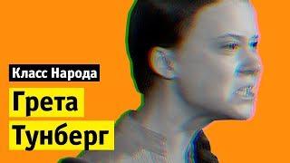 Грета Тунберг   Класс народа
