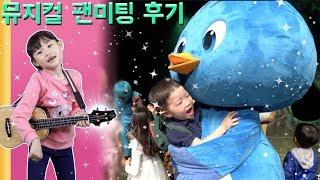엄마까투리 뮤지컬 공연 팬미팅 후기 LimeTube & Toy 라임튜브