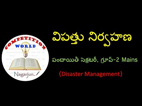Disaster Management  (విపత్తు నిర్వహణ )