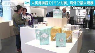 大英博物館で「マンガ展」 萩尾望都さん現地で会見(19/05/21)