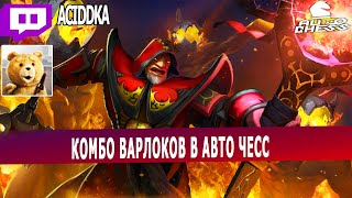 dota auto chess - warlocks combo in auto chess by strong queen player - queen gameplay