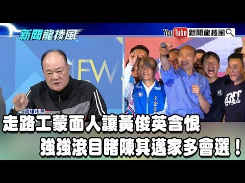 【精彩】走路工蒙面人讓黃俊英含恨 強強滾目睹陳其邁家多會選!