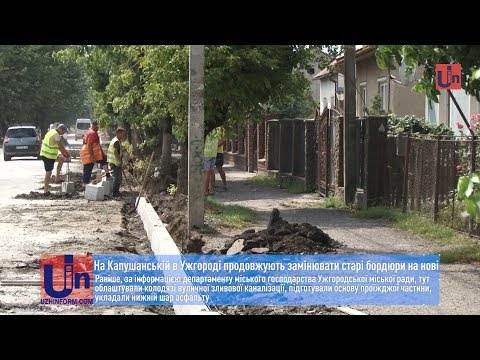 На Капушанській в Ужгороді продовжують замінювати старі бордюри на нові